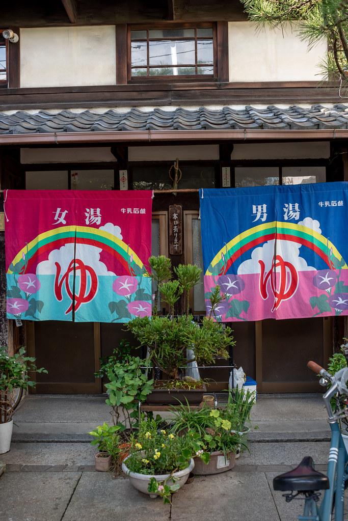 20180814  京都・栄盛湯