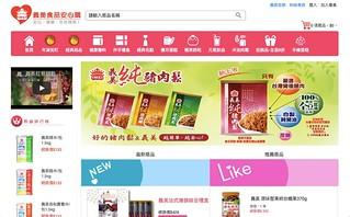 便利商店網站截圖   by shaiwebsite