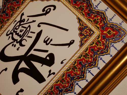 The prophet muhammad peace be upon him | by Maymona
