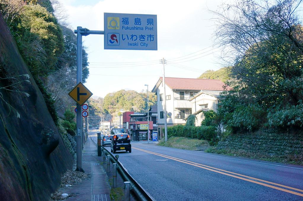 福島県カントリーサイン