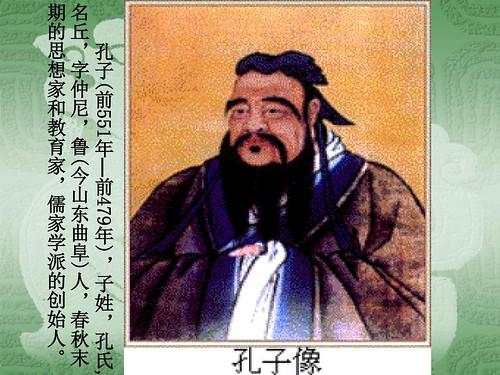 孔子(前551年—前479年),子姓,孔氏,名丘,字仲尼,鲁(今山东曲阜)人,春秋末期的思想家和教育家,儒家学派的创始人。