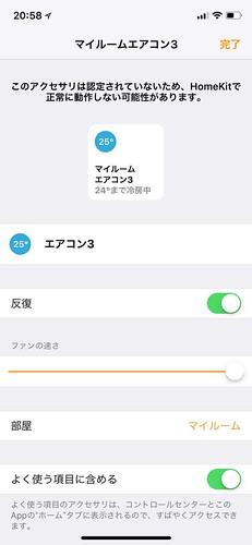 HomeKit emulator - Nature Remo Aircon   by BLOG of Daisuke