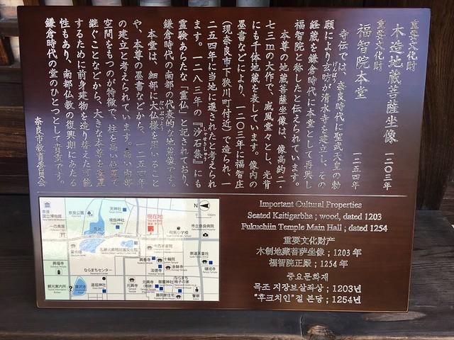 fukuchiin004