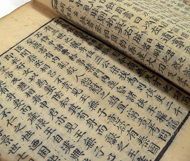 Woodblock printed pages