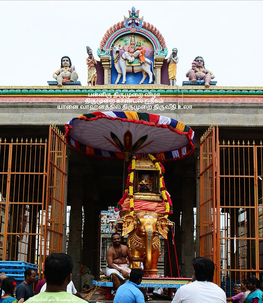 பன்னிருதிருமுறை விழா | Thirumurai(Tamil