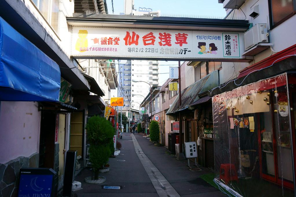 仙台浅草#3