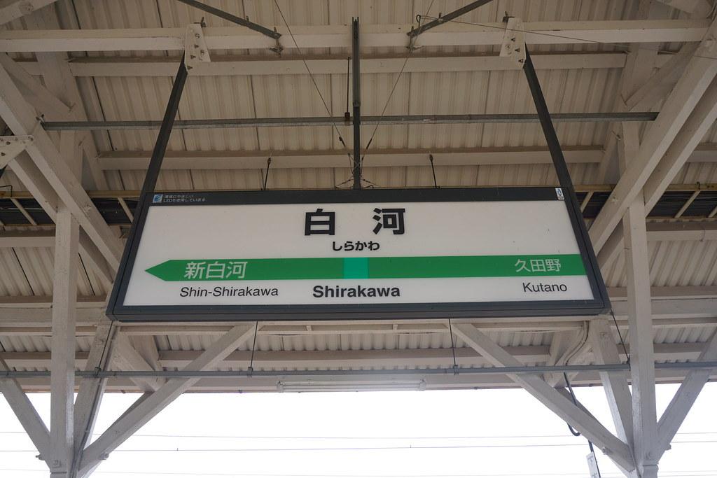 白河駅駅名標