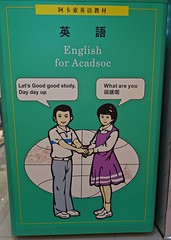 Don't study English here