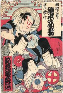 Handbill for a kabuki performance at the Shinbashi Enbujo in Tokyo, Japan - March 1927