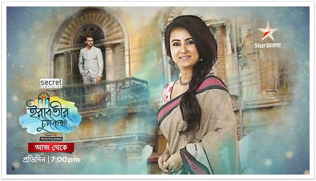 Irabotir Chupkatha' Serial on Star Jalsha Tv Plot Wiki,Ca