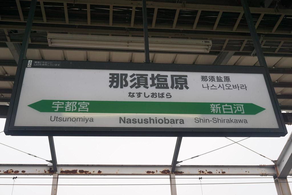 Nasushiobara (2)