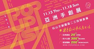 2018亞洲手創展   by CAMPOBAG