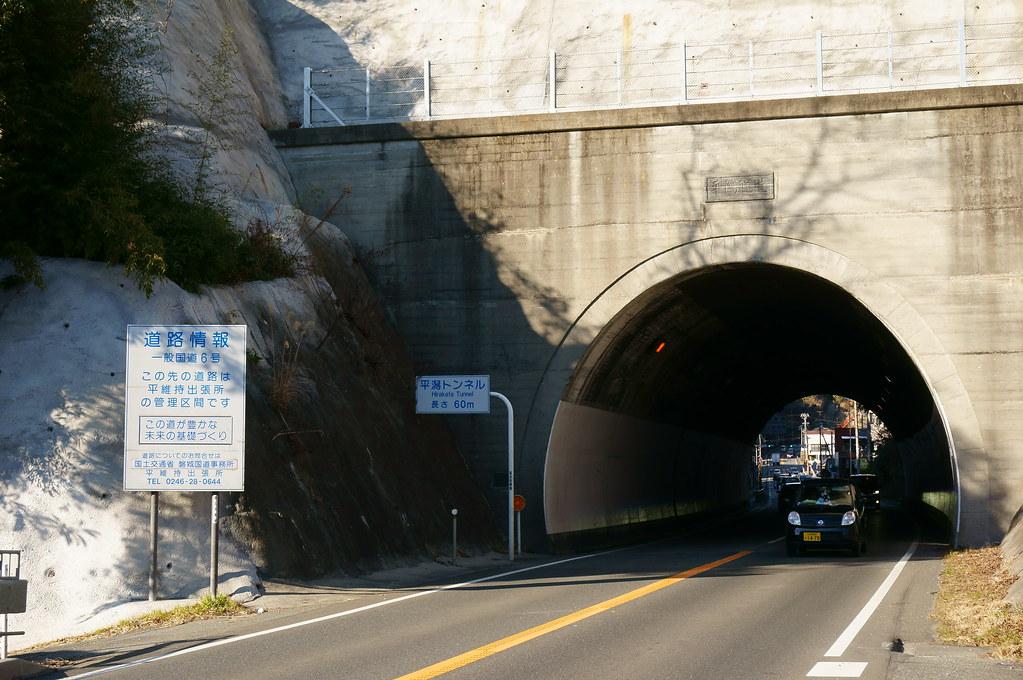 平潟隧道茨城側坑口