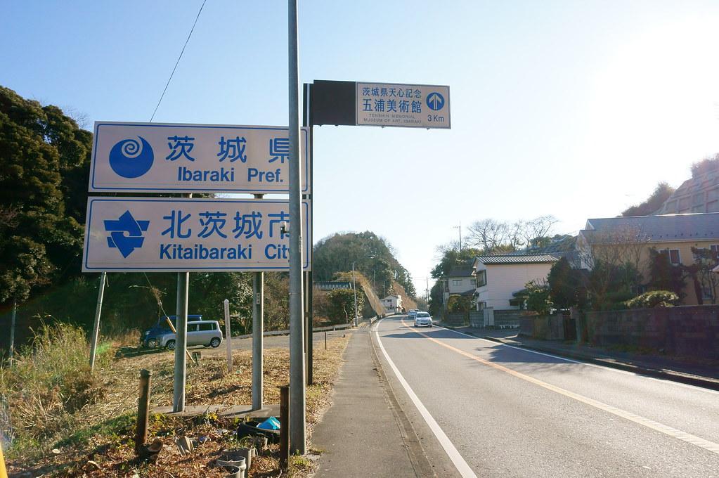 茨城県カントリーサイン