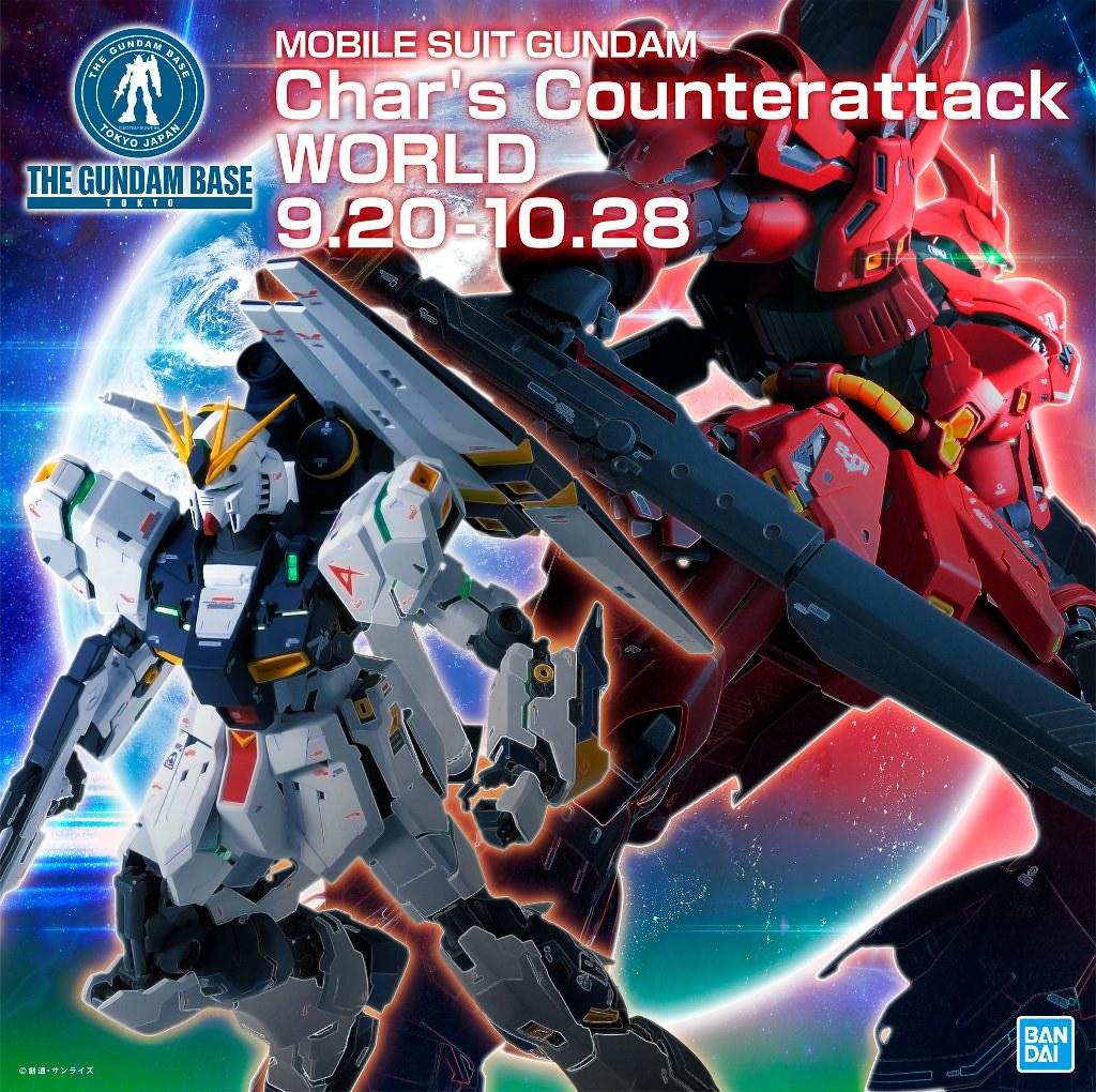 Mobile Suit Gundam Char S Counterattack World Domenico Vescio Flickr