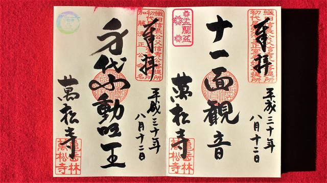 banshoji-gosyuin005