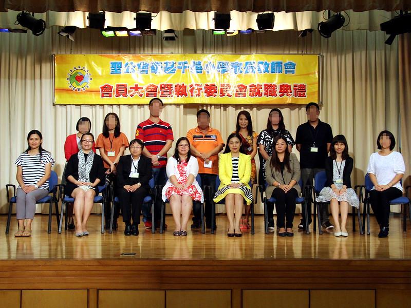 聖公會奉基千禧小學 家長教師會 會員大會