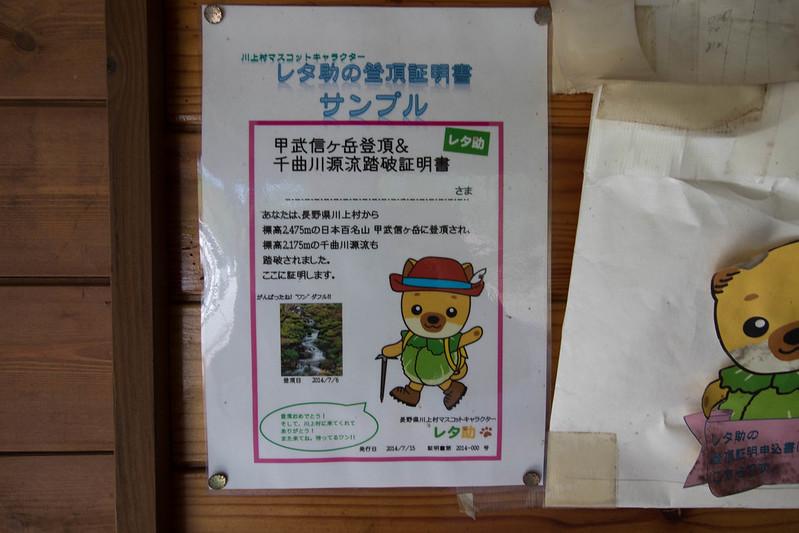 20170527_甲武信岳_0125.jpg