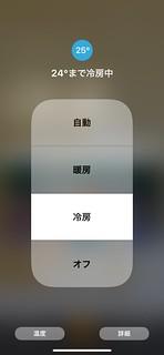 HomeKit emulator - Nature Remo Aircon | by BLOG of Daisuke