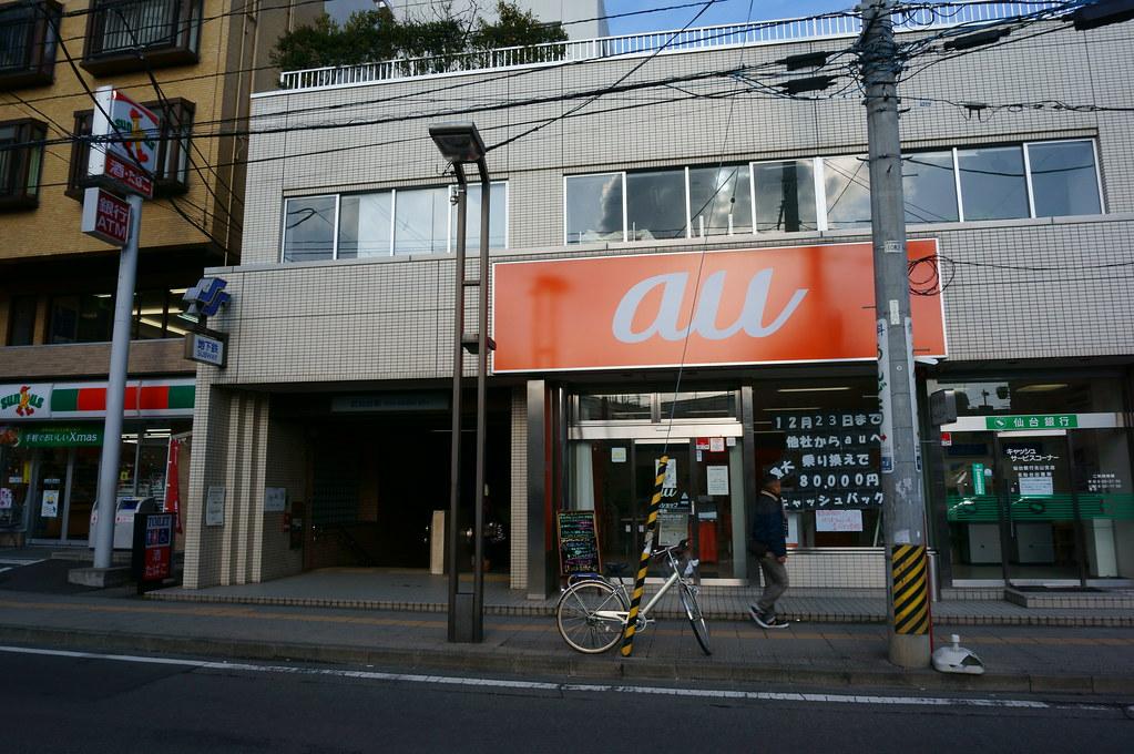 地下鉄北仙台駅#1