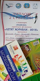 Итоги городского конкурса Летят журавли - 2018