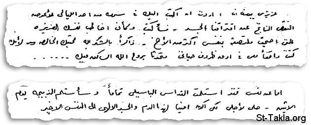 صورة من خطاب موجه للمقدس يوسف حبيب بخط يد المتنيح القمص بيشوي كامل 2