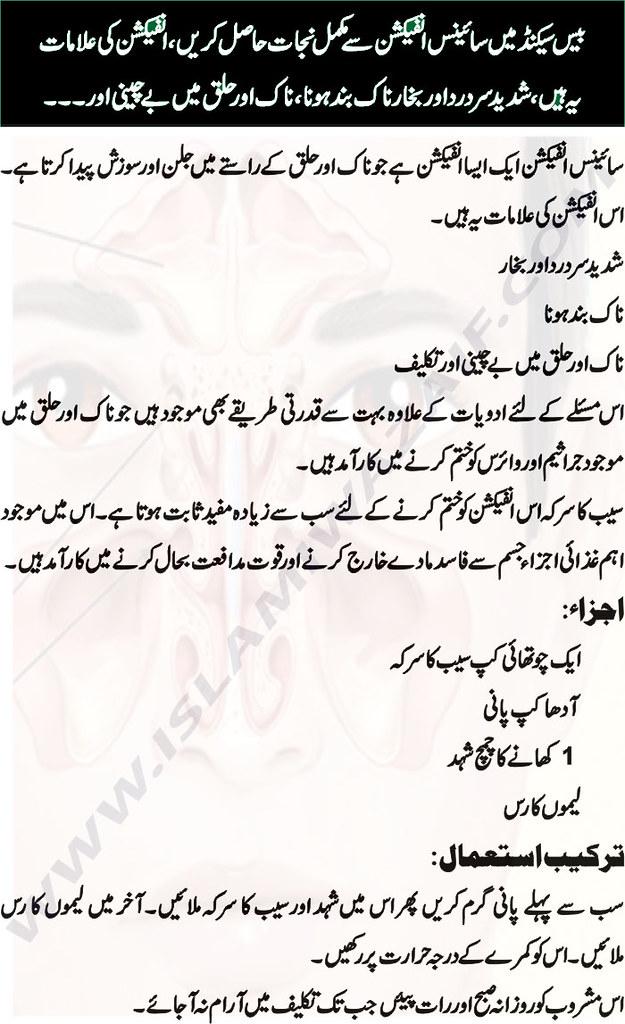 Sinus Infection Ka Ilaj | Visit www islamiwazaif com or www