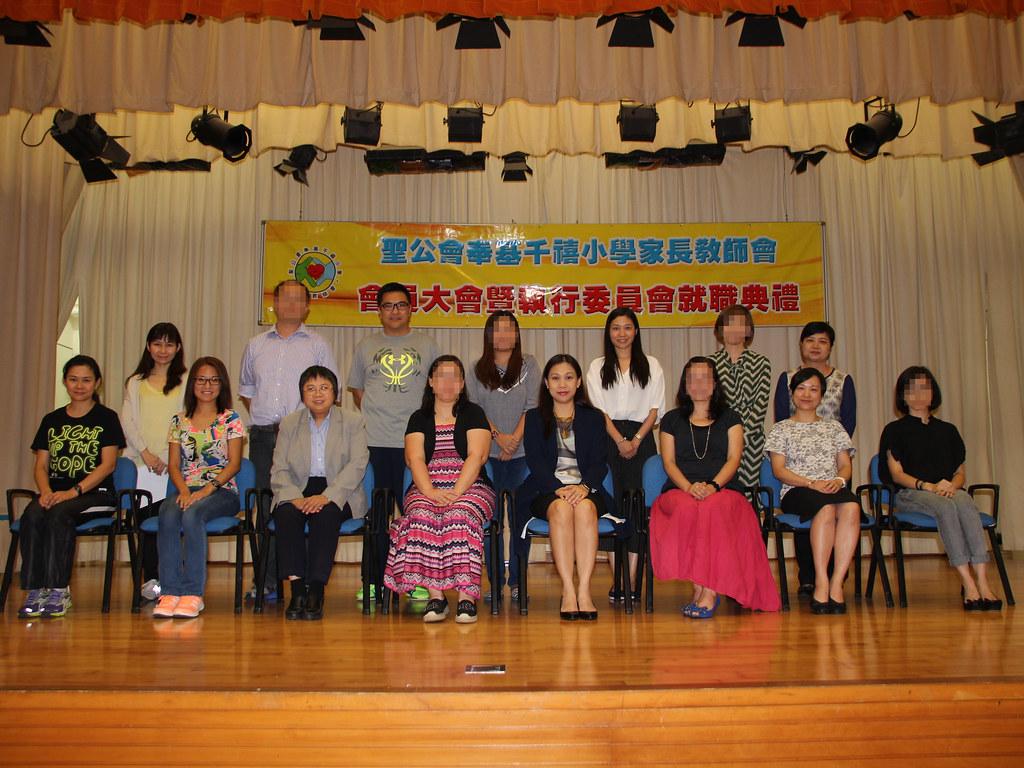 聖公會奉基千禧小學 第一次家長教師會執行委員會會議