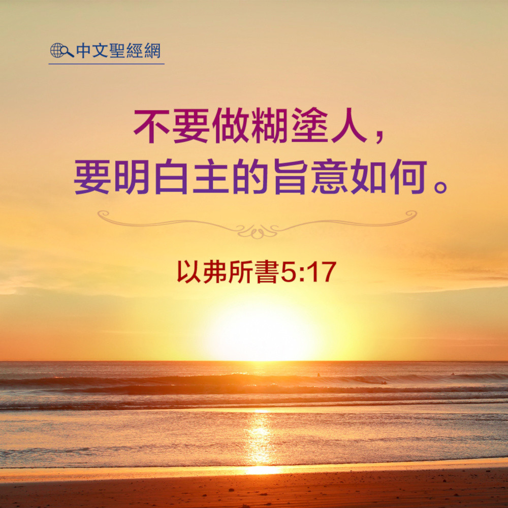 Image result for 弗5:17