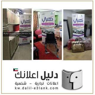 جمعيه خيريه بالكويت 66864266 | by es.life@ymail.com