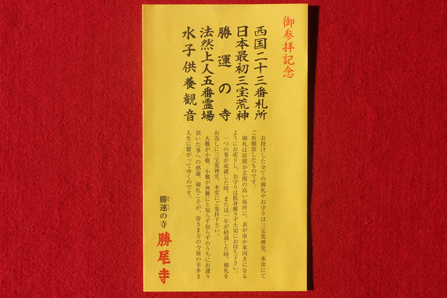 katsuo-ji-gosyuin001