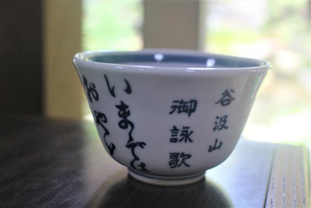 kegonji-sw005