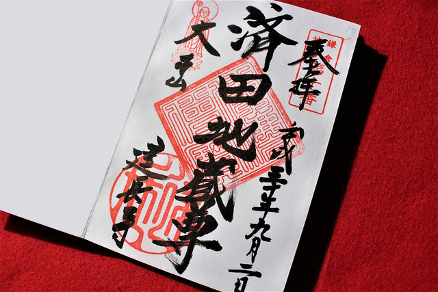 kenchoji-gosyuin006