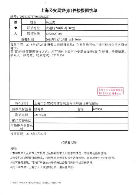 20180827_上海公安局案(事)件接报回执单