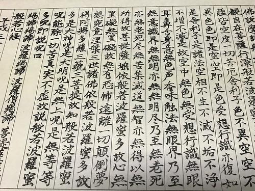 般若心経 | by taoweblog