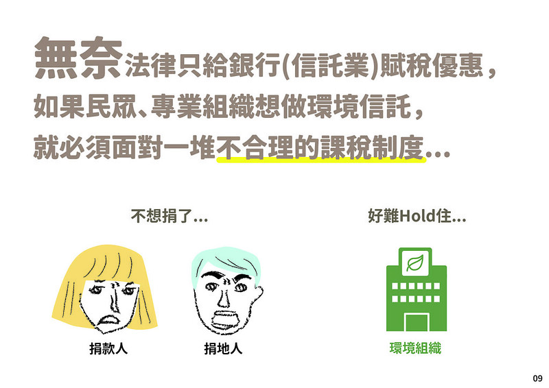 極度不合理的環境信託稅制阻礙了社會投入環保公益 。圖片來源:台灣環境資訊協會 公益信託修法懶人包