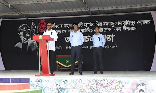 Discussion on Bangabandhu Sheikh Mujibur Rahman Death Annyversiery  (3) | by mcskedu