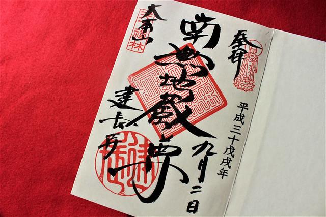 kenchoji-gosyuin010