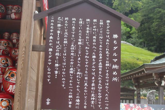 katsuo-ji014