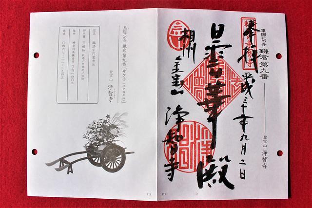 jochiji-gosyuin026