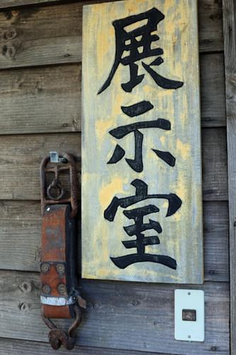 japan hokkaido shari pottery sign