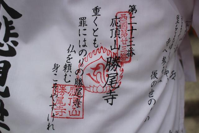 勝尾寺「西国三十三所 朱印用白衣」