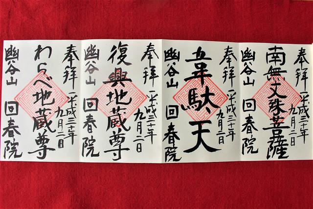 kenchoji-gosyuin011