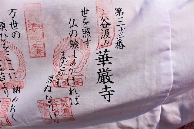 華厳寺西国三十三所 朱印用白衣