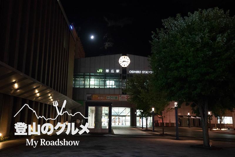 【登山のグルメ】帯広駅