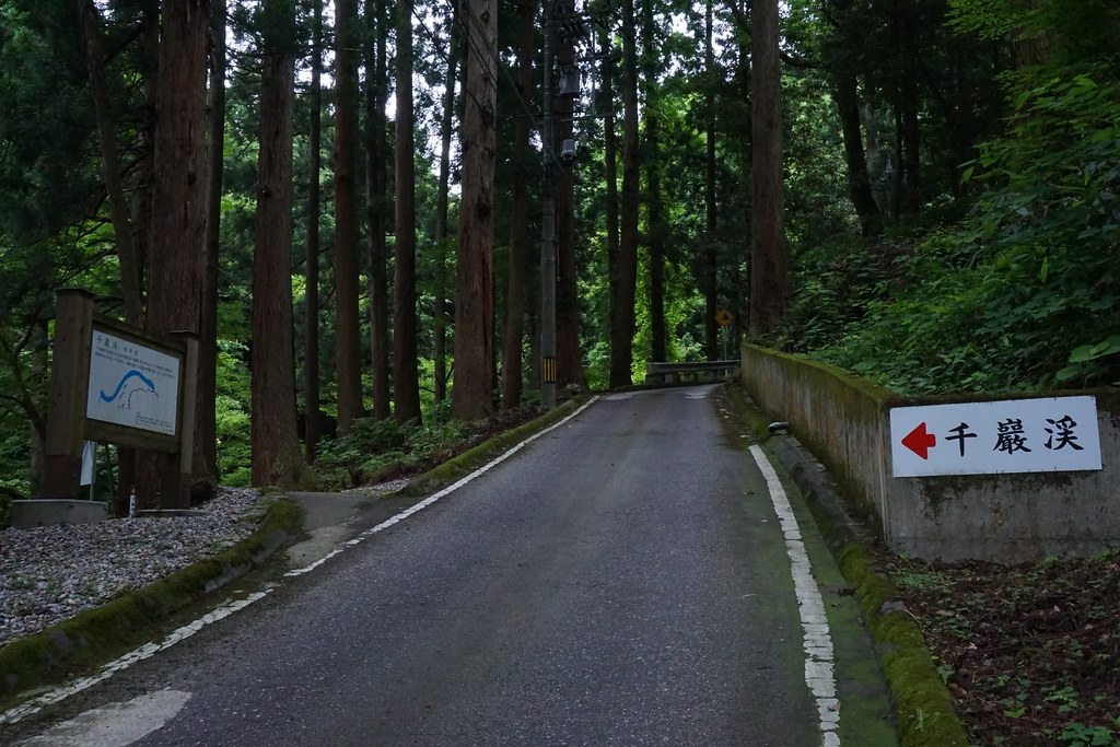 千巌渓入口