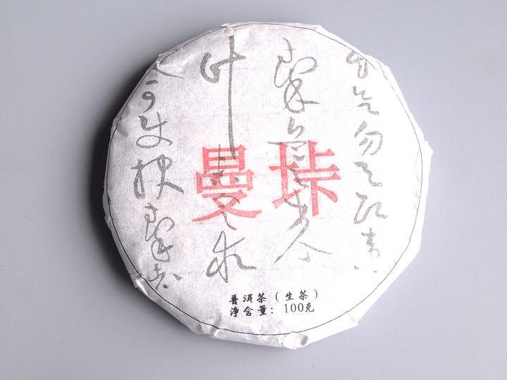 2018 Spring MAN KA  100g Cake  Old Tree Puerh Sheng Cha Raw Tea