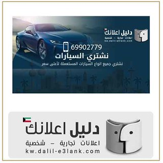 نشتري السيارات 69902779 – 55952335 | by es.life@ymail.com