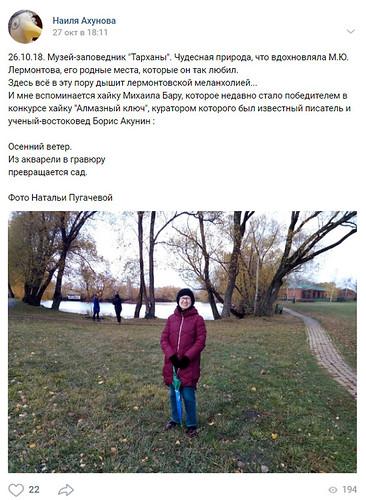 Отзыв пользователя ВКонтакте Наиля Ахунова   by Tarhany www.tarhany.ru