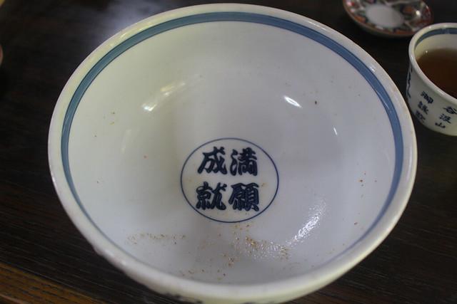 kegonji-sw012